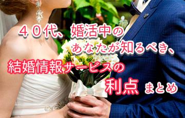 結婚情報サービスのメリット