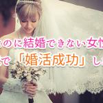 美人なのに結婚できない女性が40代で婚活成功した実例