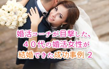 40代の婚活女性が結婚できた成功事例