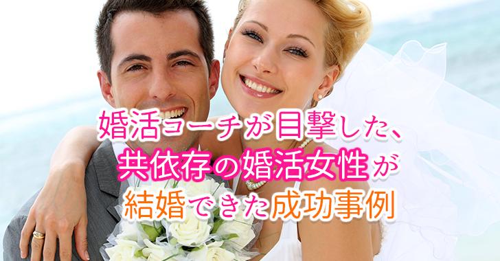 共依存の婚活女性が結婚できた成功事例
