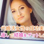 40代女性が会話の練習で婚活で成功した実例