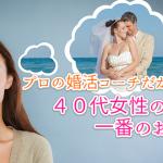 40代女性のおすすめ婚活法