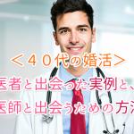 医者と出会うための方法