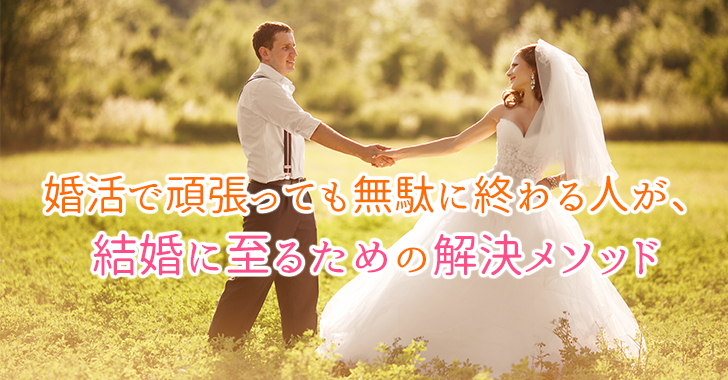 婚活で頑張っても無駄に終わる人への解決策
