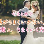 婚活がうまくいく人の特徴と方法
