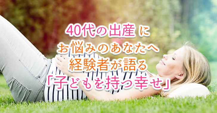 40代の出産経験者