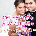 40代女性の婚活 うまくいくコツ