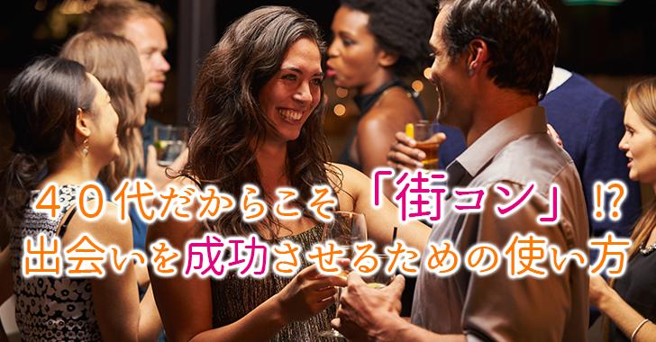 40代女性の婚活 出会いの場街コン