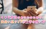 40代女性のあなたのための、出会い系サイトの上手な使い方
